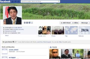 abe-facebook-page-japan-01-600x399