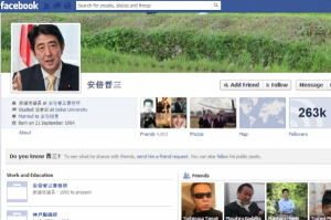 abe-facebook-page-japan-01-600x399