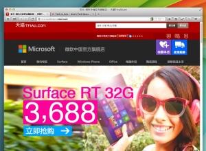 Microsoft-store-on-Tmall-China